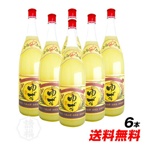 請福ゆずシークヮーサー 1升ケース 1800ml 6本セット柚子酒 リキュール 琉球泡盛