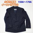 イートン ダブル 紺 小学生 制服 【男女兼用】 SchoolUniform (A体 150A〜170A)(紺・ネイビー・ジャケット・ブレザー…