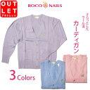 【アウトレット】スクール カーディガン RNF-2195 ROCO NAILS(ロコネイル)(スクール/カーディガン/女子/レディース/ブ…
