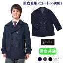 スクールコート 男女兼用Pコート P-9001 youth(ユース)(ピーコート/中学生/高校生/スクールコート/学生/男子/メンズ/…