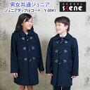 ジュニア ダッフルコート Y-0041 SCHOOL SCENE(スクールシーン)(コート/ジュニア/キッズ/子供/スクール/ダッフル/…