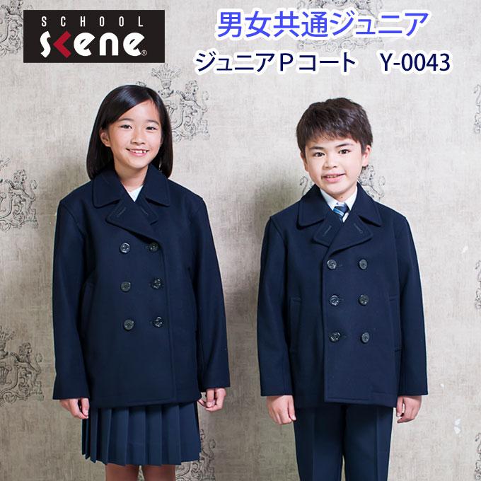 ジュニア Pコート Y-0043 SCHOOL SCENE(スクールシーン)(ピーコート/ジュニア/キッズ/子供/スクール/コート/女の子/男の子/制服/通学/学校/定番)(店頭受取対応商品)