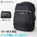 レインカバー リュック バッグ用 リフレクター付 LG-RC31 LE GRANFILE(ル・グランフィール)(レインカバー/ザックカ…