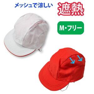 赤白帽・遮熱体操帽子【M・フ...