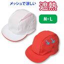 赤白帽・遮熱体操帽子【M・L】 101204 フットマーク(赤白帽子/紅白帽/体操帽/体操帽子/男女兼用/つば付き/小学生/メー…