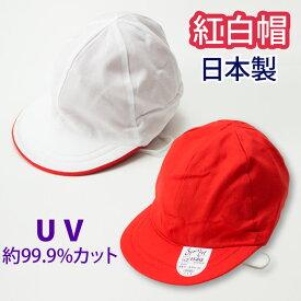 赤白帽・紅白帽子 UVカット99.9% M L(赤白帽子/紅白帽/体操帽/体操帽子/男女兼用/つば付き/小学生/メール便)(店頭受取対応商品)