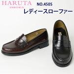 レディースローファーHARUTA(ハルタ)No,4505