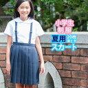 小学生 制服 スカート 20枚車ヒダ 紺 ネイビー 【夏用】(プリーツスカート・制服スカート・スクールスカート・ベルト…