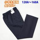 長ズボン スラックス 小学生 制服 紺 ネイビー SchoolUniform (A体 120A〜160A)(ズボン・子供服・フォーマル・子供・…