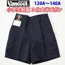 日本製 小学生 制服 半ズボン 3分丈 紺 ネイビー ヴァンクール vancool (A体 120A〜140A)(ズボン・子供服・フォーマ…