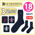 刺繍スクールソックス紺18cm丈(3足組)LEGRANFILE(ル・グランフィール)