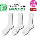 白・無地ソックス3足セット 日本製 (サイズ3パターン) (スクールソックス/白/靴下/くつした/メンズ/男子/レディース/…