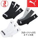 スポーツ ソックス プーマ PUMA 27cm丈 メンズ 白 黒 3足セット puma3 (ワンポイント/靴下/くつした/男子/メンズ/スポ…
