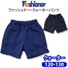 クォーターパンツ・ファッショナーFashioner【男女兼用】