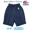 ハーフパンツ Galax(ギャレックス)【男女兼用】(120・130サイズ)濃紺/体操服/小学生/メール便(店頭受取対応商品)