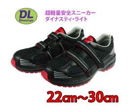 超軽量 マジックテープタイプ スニーカータイプ 安全靴ダイナスティライト ブラック(ドンケル DL-23M)メッシュ 蒸れにくい 耐滑区分「3」