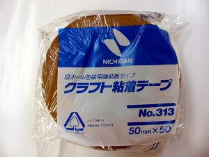 ダンボール包装用クラフト粘着テープ【No.313 ニチバン】〜普通のガムテープです〜