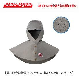 防炎素材の夏用防炎溶接帽(ツバ無し)【MD1006h アリオカ社取扱い】
