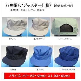 エコ素材の八角帽(アジャスタータイプ)(全6色&2サイズ展開)【1250 倉敷製帽】