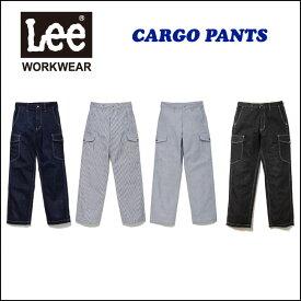 レディースカーゴパンツ【LWP63002 Leeユニフォーム】LeeWORKWEARから、女性用カーゴパンツ(作業服)です。【コンビニ受取対応商品】