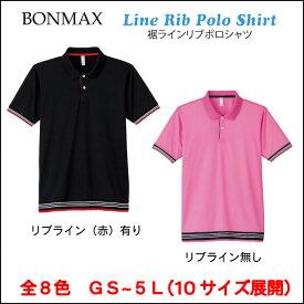 リブライン入りのスタイリッシュなポロシャツ通気性に優れたハニカムメッシュ素材で快適な着心地とスタイリッシュなデザインのポロシャツです。【MS3117 ボンマックス】