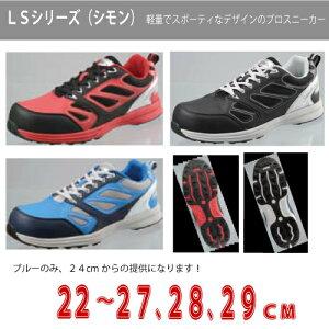 【スポーティで軽い】メッシュ仕様のスニーカータイプ安全靴ブラック・ブルー・レッドの3色展開(LS411 シモン)