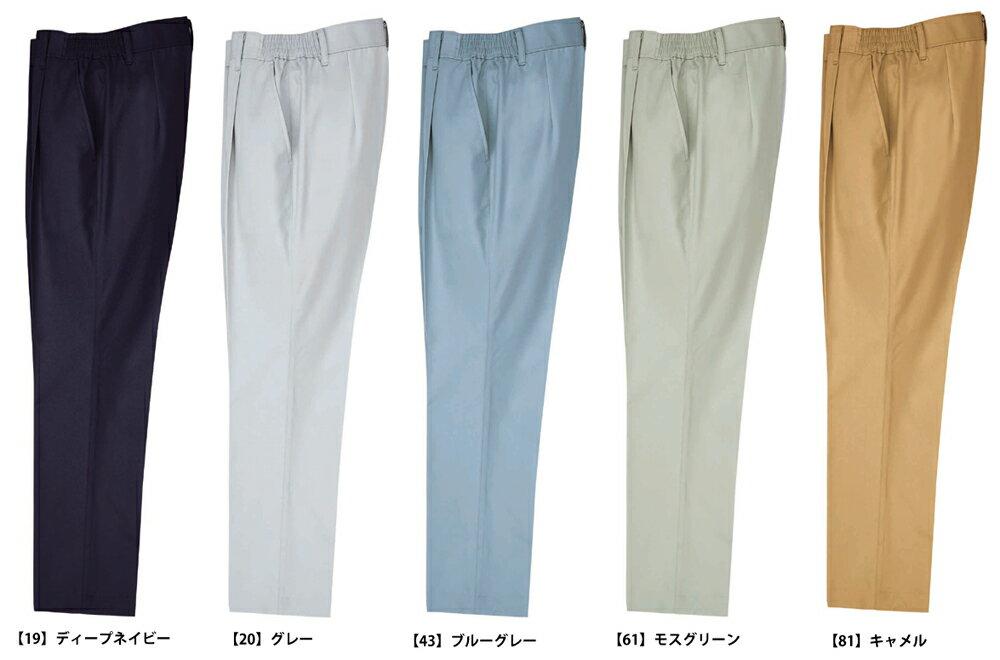 【女性用脇ゴム作業ズボン】【1484 ジーベック社製 平成21年度新商品】