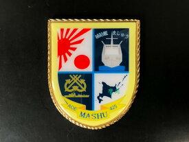 メダル(補給艦ましゅう)【海上自衛隊グッズ・自衛隊グッズ】【ネコポス可】