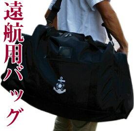 海上自衛隊 遠洋航海用バッグ 遠征用バッグ