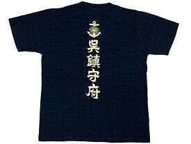 海軍 グッズ【 Tシャツ ( 呉鎮守府 )】 大日本帝國海軍 メンズ レディース 男女兼用 ユニセックス トップス 半袖 ウェア 綿100% ネコポス可