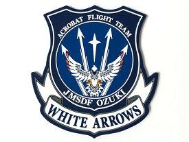 ラバーコースター(海上自衛隊・WHITE ARROWS -ホワイトアローズ- )【海上自衛隊グッズ・自衛隊グッズ】【ネコポス可】