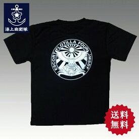 自衛隊 Tシャツ 海上自衛隊 第4護衛隊群司令部 ホワイトマーキングバージョン