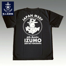 自衛隊 Tシャツ 海上自衛隊 護衛艦いずも6周年記念