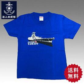 戦艦大和グッズ 【 大和キッズ Tシャツ (ロイヤルブルー)】【送料無料】YAMATO キッズ 子供用 子供服 トップス 半袖 ウェア 綿100% ネコポス可