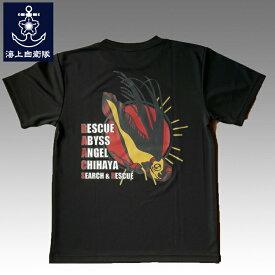 自衛隊 グッズ【 Tシャツ ( 海上自衛隊 潜水艦救難艦ちはや Type2 [リュウグウノツカイ])】