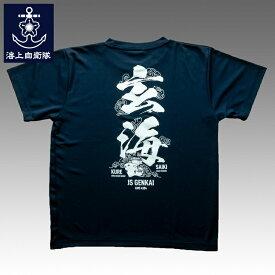 自衛隊 Tシャツ 海上自衛隊 多用途支援艦げんかい