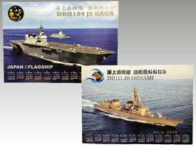 2021年ポスターカレンダー2枚組(護衛艦かが&護衛艦おおなみ)【海上自衛隊グッズ・自衛隊グッズ】