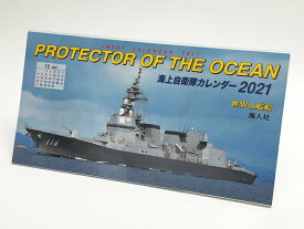 世界の艦船「海上自衛隊カレンダー2021年(卓上カード型)」【海上自衛隊グッズ・自衛隊グッズ】【ネコポス可】