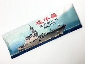 護衛艦いせ(塩羊羹)【海上自衛隊グッズ・自衛隊グッズ・土産・菓子】
