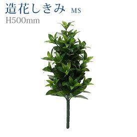 造花しきみ MS 全長57cm 創価学会 まるで本物 シキミ しきび 樒 仏壇 仏具 SGI