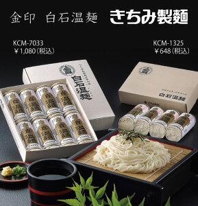 【返礼品】金印 白石温麺(8束入)