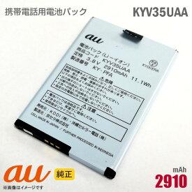 中古 au [純正] 電池パック KYV35UAA[動作保証品] 格安 【★安心30日保証】