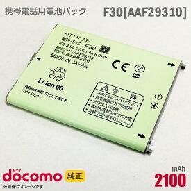 中古 NTTドコモ [純正] 電池パック F30[AAF29310][動作保証品] 格安 【★安心30日保証】