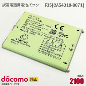 中古 NTTドコモ [純正] 電池パック F35[CA54310-0071][動作保証品] 格安 【★安心30日保証】