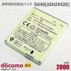 中古 NTTドコモ [純正] 電池パック SH40[ASH29428][動作保証品] 格安 【★安心30日保証】