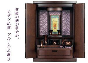 仏壇 ミニ仏壇 家具調仏壇 モダン仏壇フルール18号