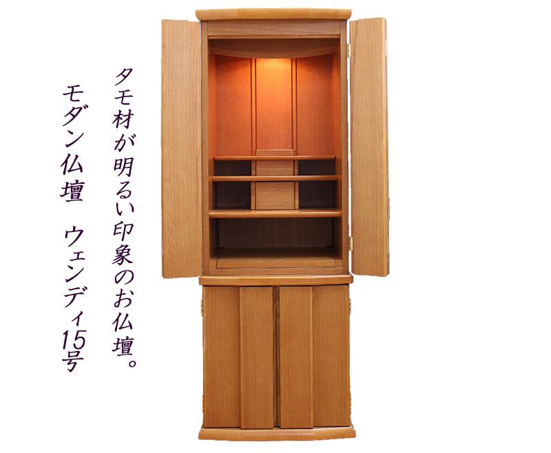 仏壇 家具調仏壇 モダン仏壇 大型仏壇床置き仏壇 ウェンディ15号 ラスト1本です!一部地域を除いて無料設置