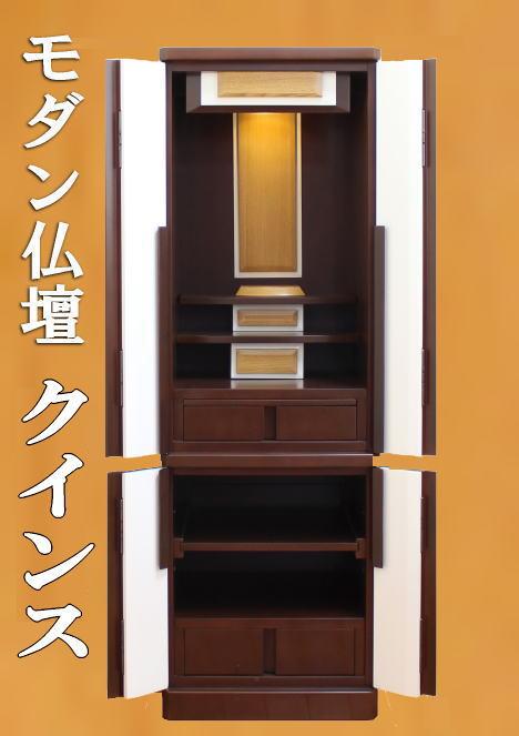 仏壇 家具調仏壇 モダン仏壇 大型仏壇床置き仏壇 クインス45号 ラスト1本です!一部地域を除いて無料設置