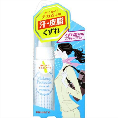 プライバシー メイクキープミスト 汗・皮脂くずれ用 40ml【3990円以上送料無料】