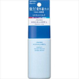 資生堂 アクアレーベル パーフェクトプロテクトミルクUV 45mL【3980円以上送料無料】